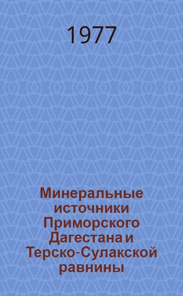 Минеральные источники Приморского Дагестана и Терско-Сулакской равнины