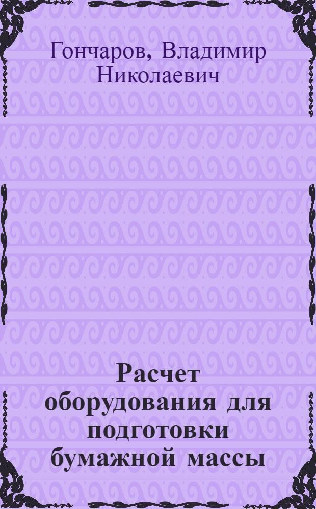 Расчет оборудования для подготовки бумажной массы : Учеб. пособие