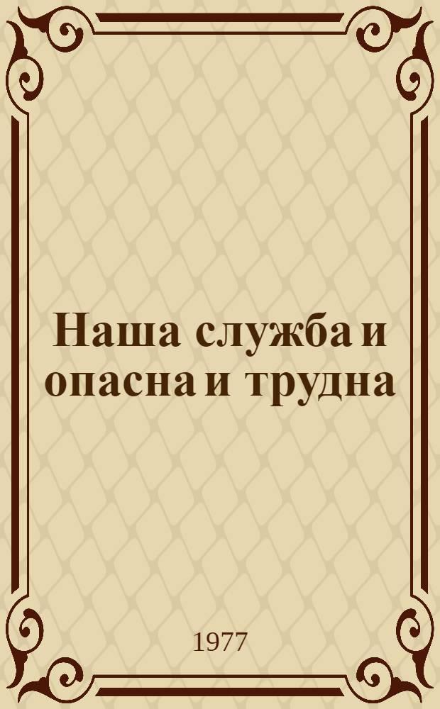 Наша служба и опасна и трудна : Сборник