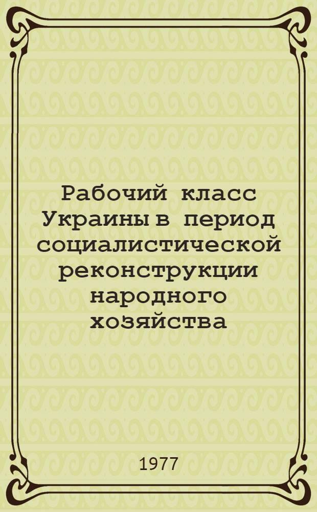 Рабочий класс Украины в период социалистической реконструкции народного хозяйства (1926-1937) : Очерк историографии проблемы