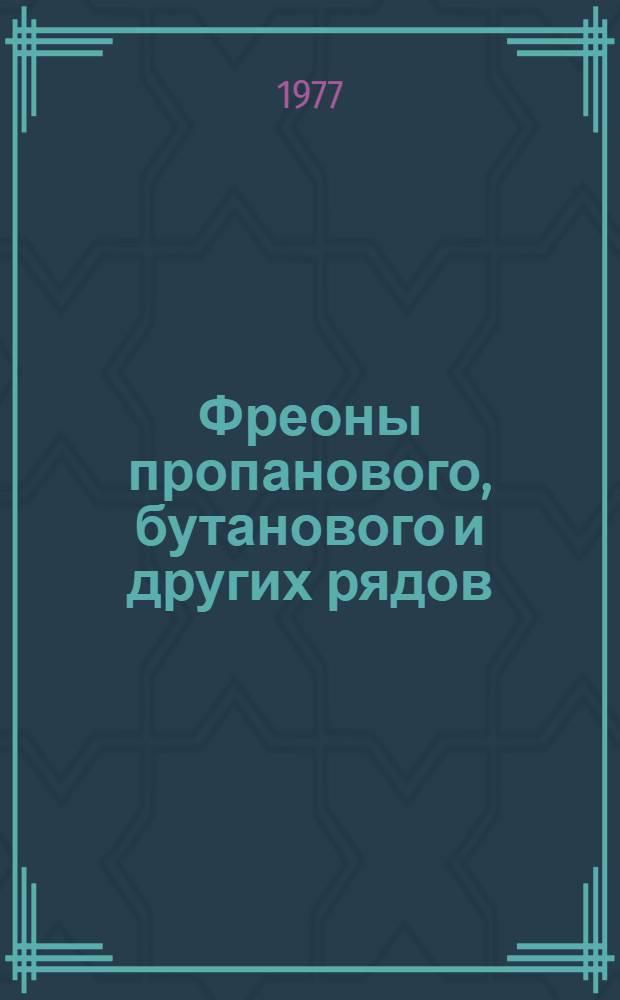 Фреоны пропанового, бутанового и других рядов : Получение, свойства, применение