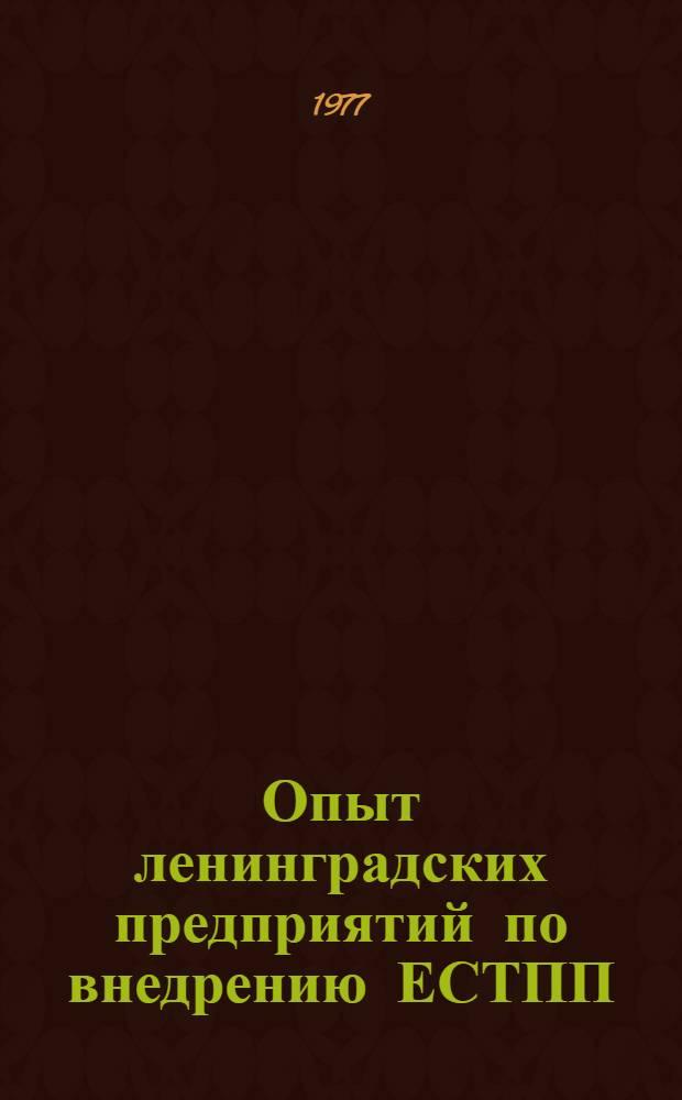 Опыт ленинградских предприятий по внедрению ЕСТПП : Материалы семинара, 6-7 дек