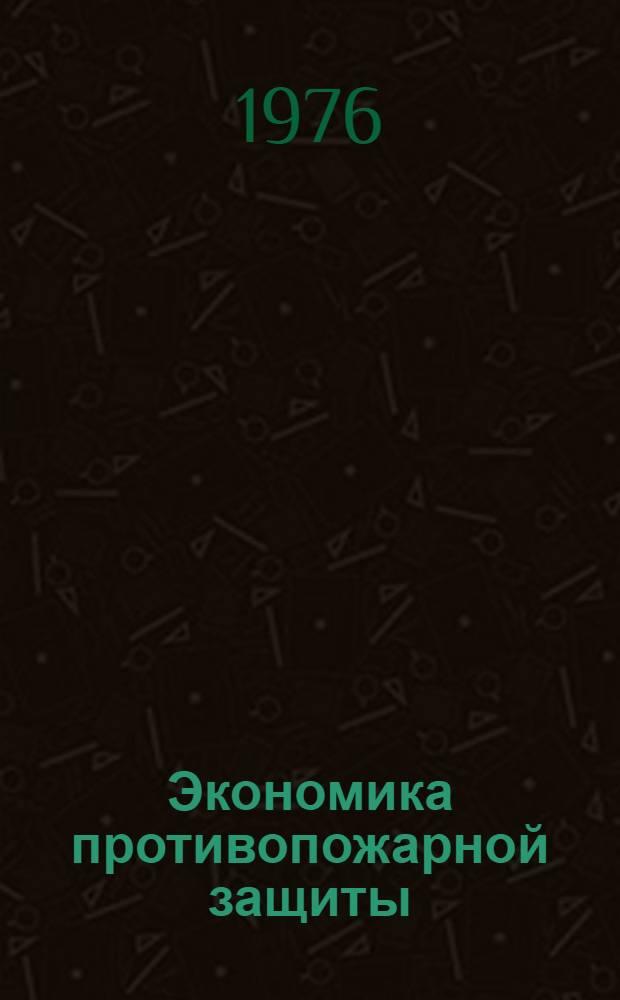 """Экономика противопожарной защиты : Учеб. пособие для вузов МВД СССР, специальность """"Противопожарная техника и безопасность"""""""