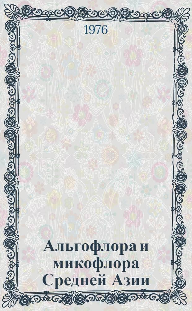 Альгофлора и микофлора Средней Азии : Сборник статей