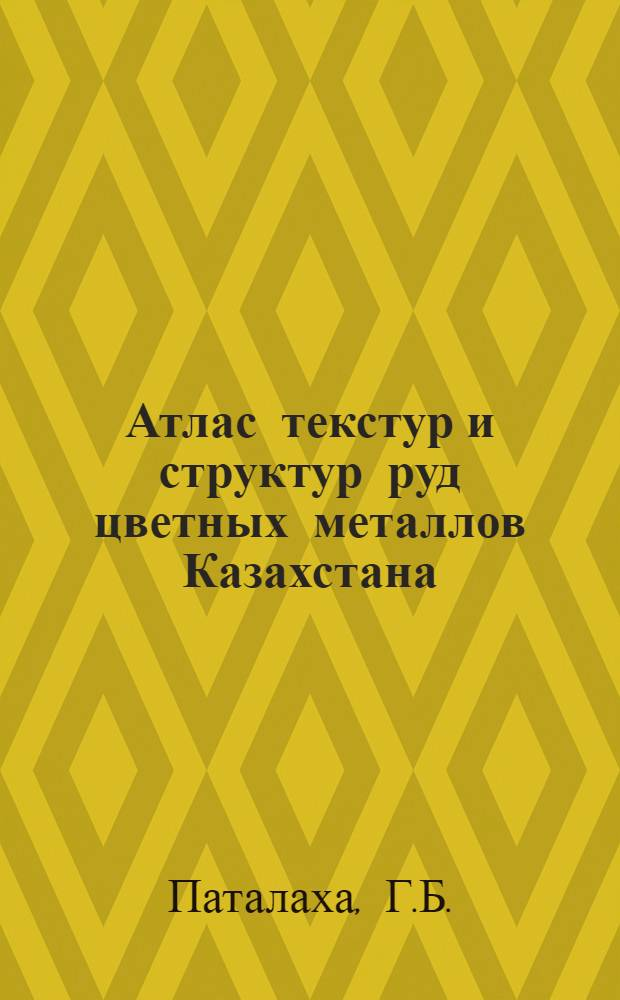 Атлас текстур и структур руд цветных металлов Казахстана (цинк, свинец, медь)