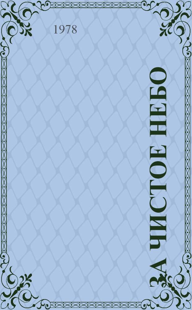 За чистое небо : Сборник
