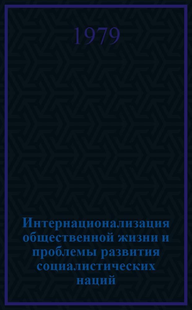 Интернационализация общественной жизни и проблемы развития социалистических наций : Сб. статей