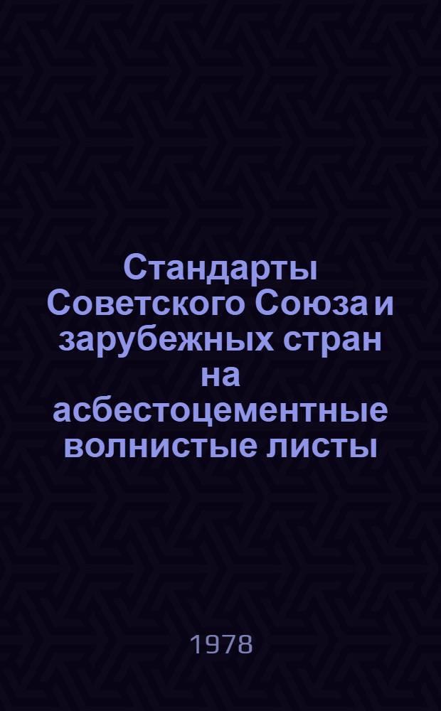 Стандарты Советского Союза и зарубежных стран на асбестоцементные волнистые листы : Обзор