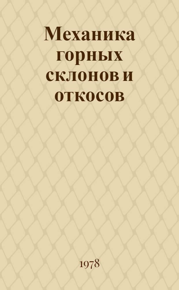 Механика горных склонов и откосов : Сб. статей