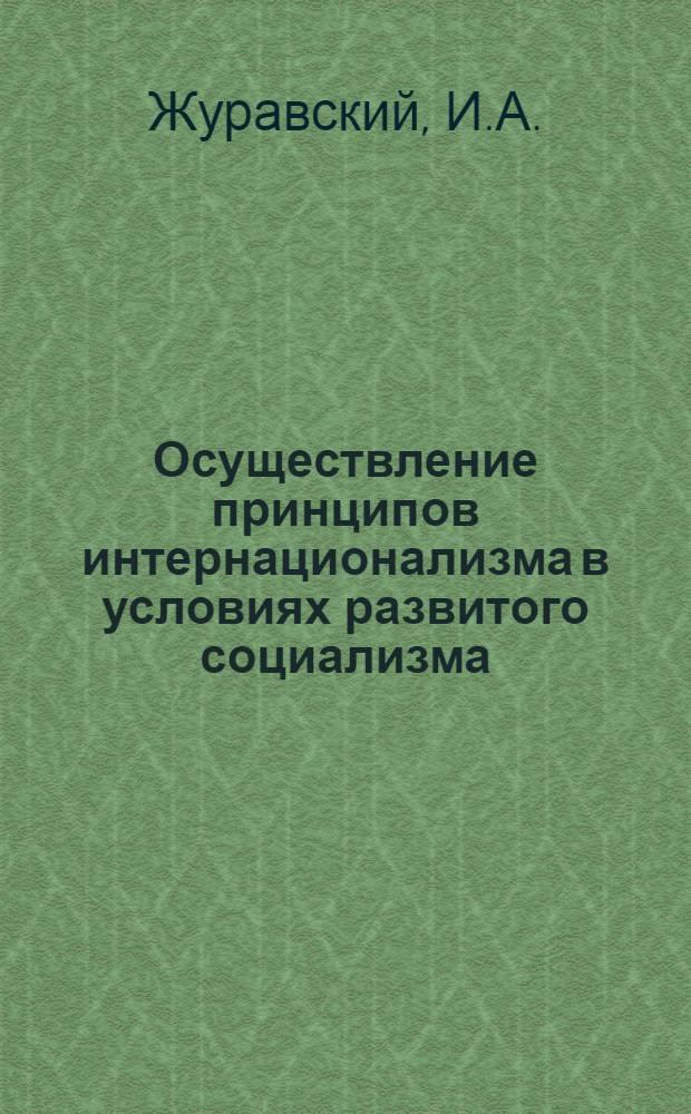 Осуществление принципов интернационализма в условиях развитого социализма : Из опыта деятельности Компартии Белоруссии