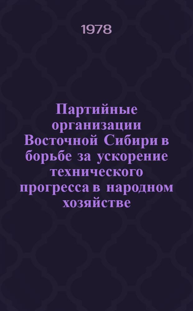 Партийные организации Восточной Сибири в борьбе за ускорение технического прогресса в народном хозяйстве : Сб. статей