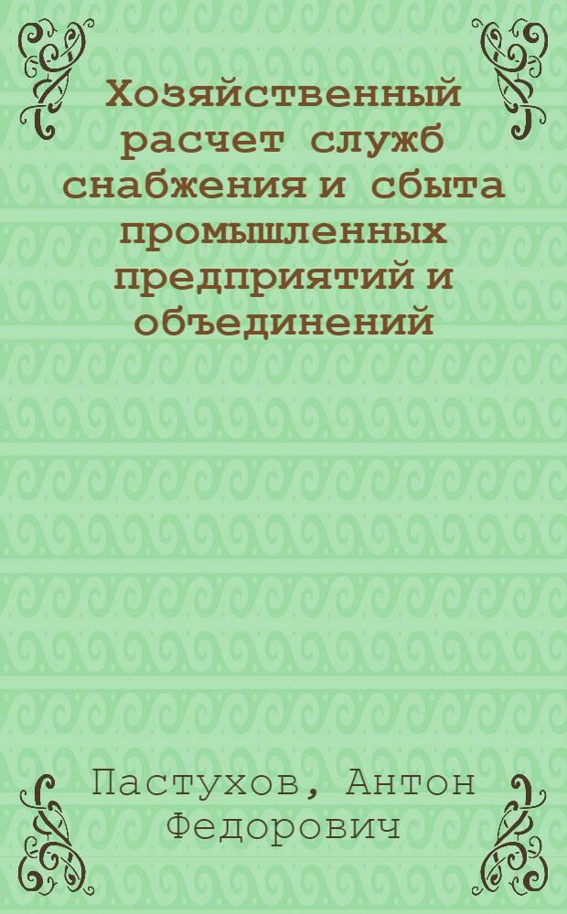Хозяйственный расчет служб снабжения и сбыта промышленных предприятий и объединений : Текст лекций