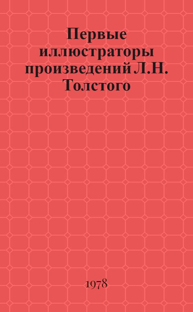 Первые иллюстраторы произведений Л.Н. Толстого : М.С. Башилов, Л.О. Пастернак : Альбом