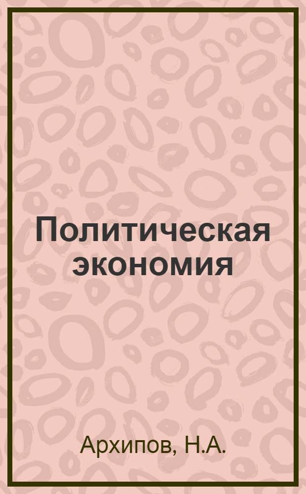 Политическая экономия : Учебник для школ основ марксизма-ленинизма