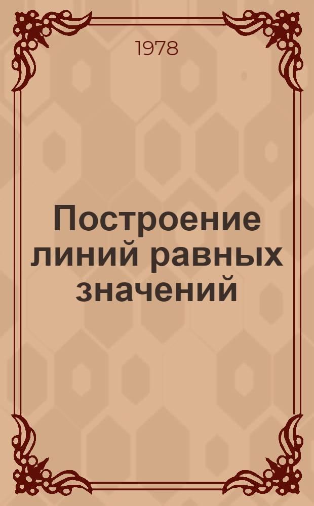 """Построение линий равных значений : Программа для ЭВМ """"Наири-2"""""""
