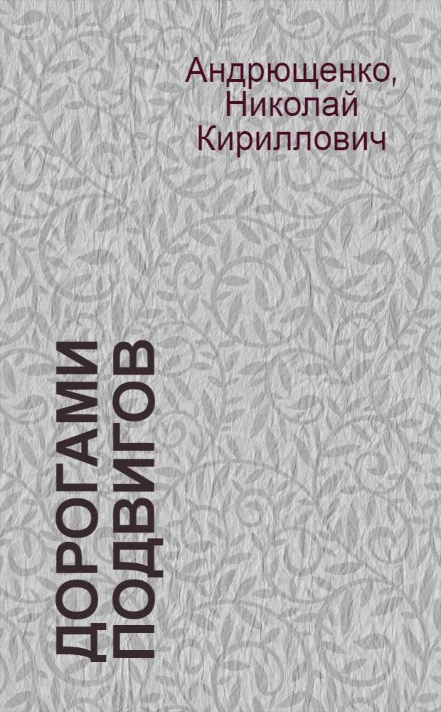 Дорогами подвигов : Памятники и памят. места рев., боевой и труд. славы на Минщине