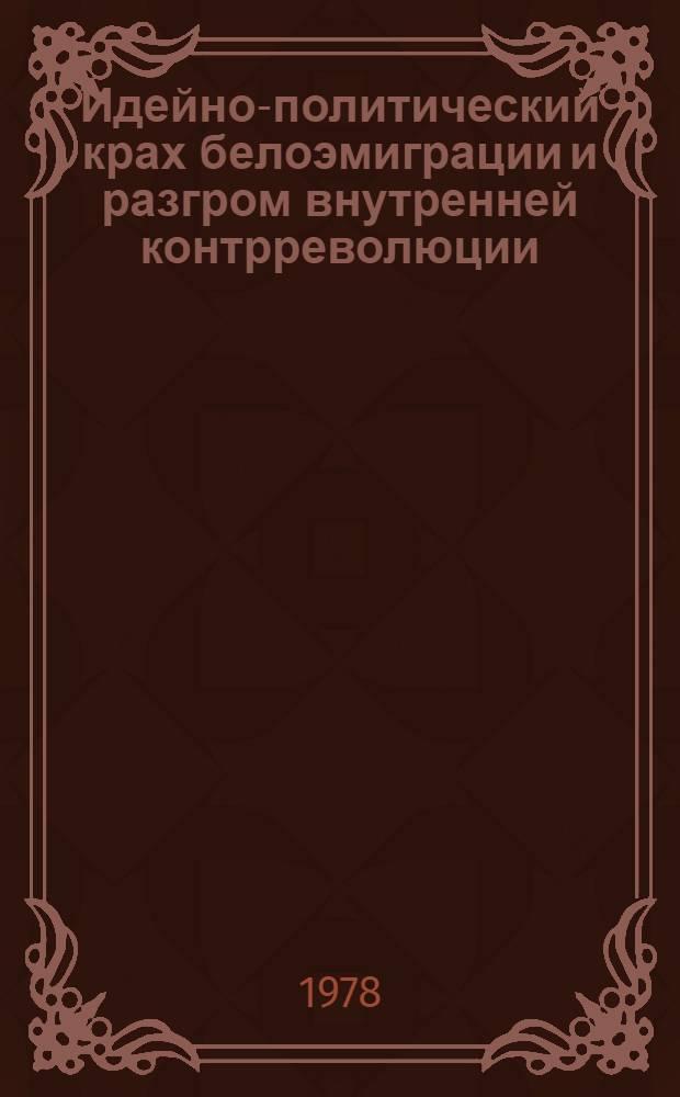 Идейно-политический крах белоэмиграции и разгром внутренней контрреволюции (1921-1924 гг.)