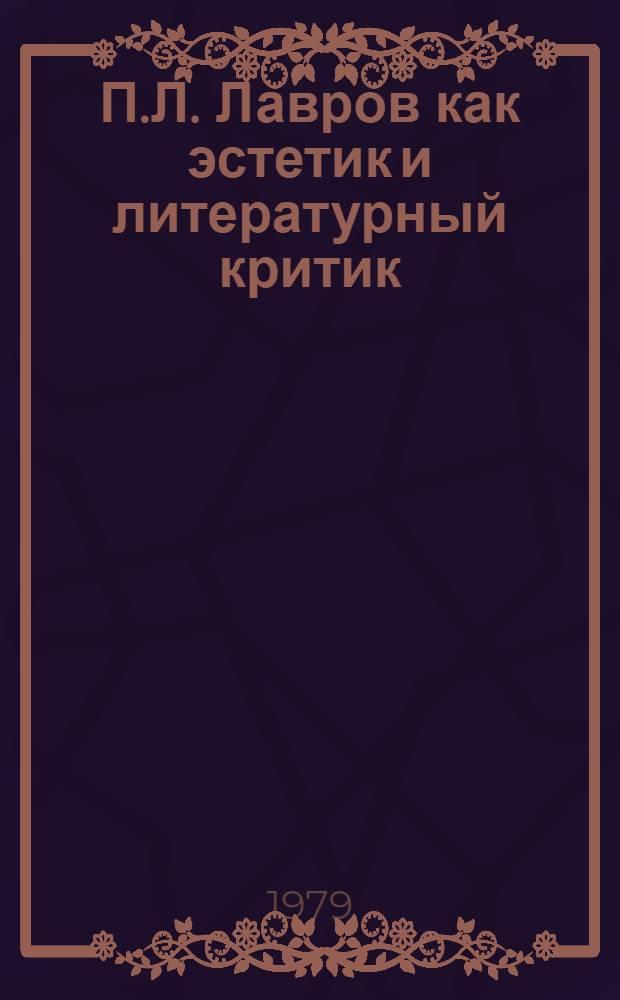 П.Л. Лавров как эстетик и литературный критик