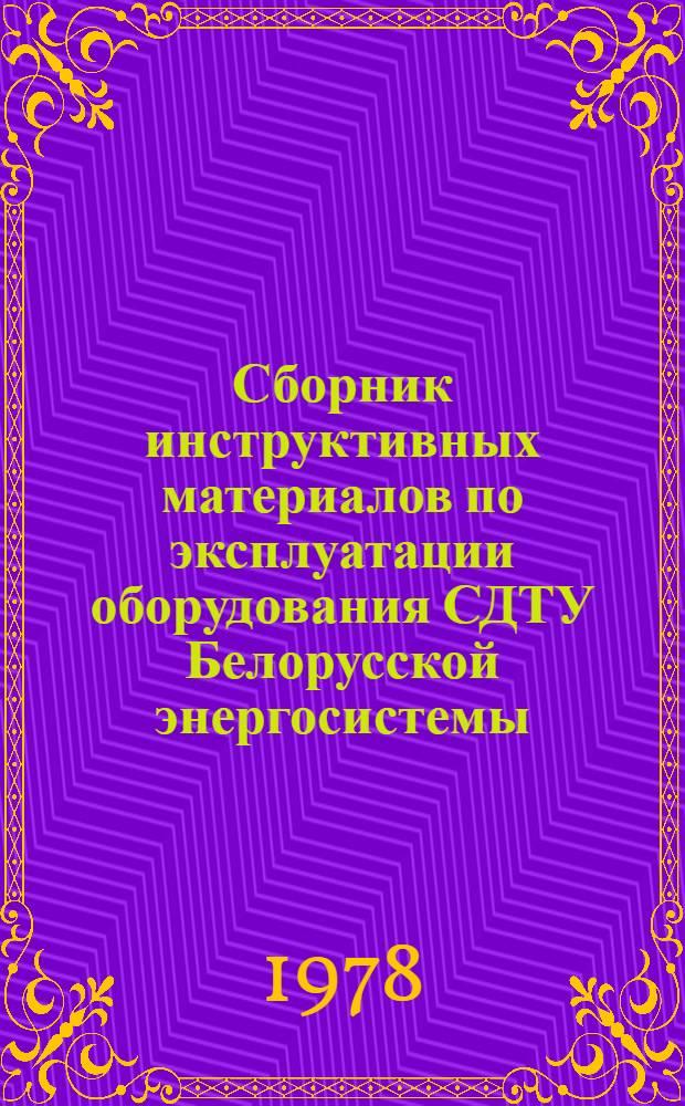 Сборник инструктивных материалов по эксплуатации оборудования СДТУ Белорусской энергосистемы : Утв. Белглавэнерго 25.05.77
