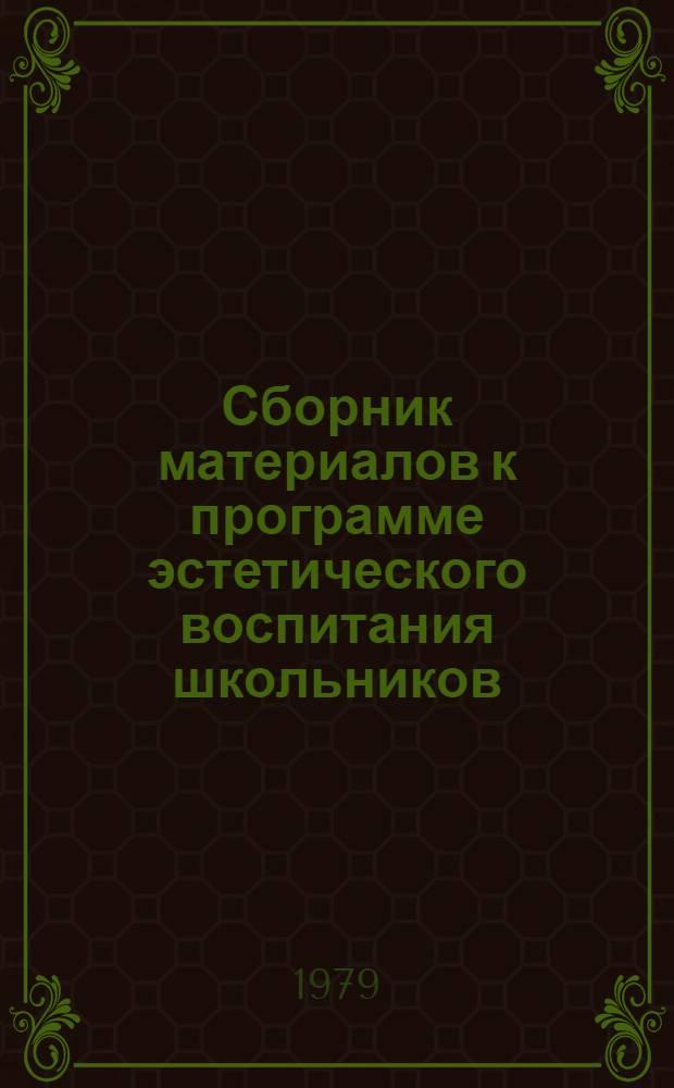 Сборник материалов к программе эстетического воспитания школьников
