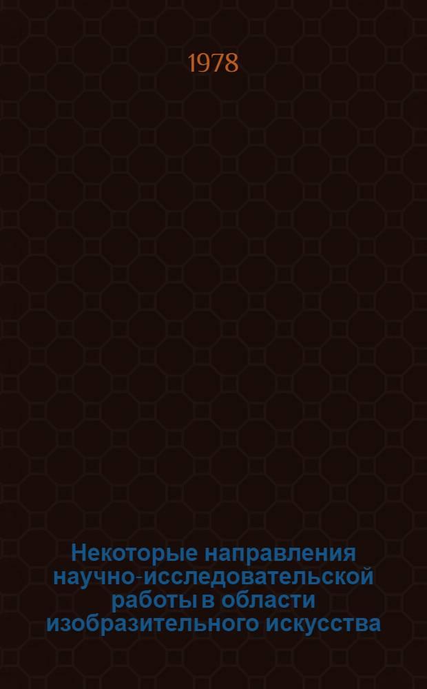 Некоторые направления научно-исследовательской работы в области изобразительного искусства : Обзор дис. 1976-1977 гг