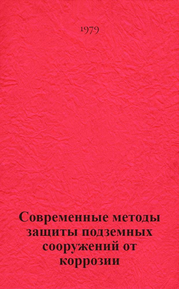 Современные методы защиты подземных сооружений от коррозии : Материалы краткосроч. семинара, 22-23 мая
