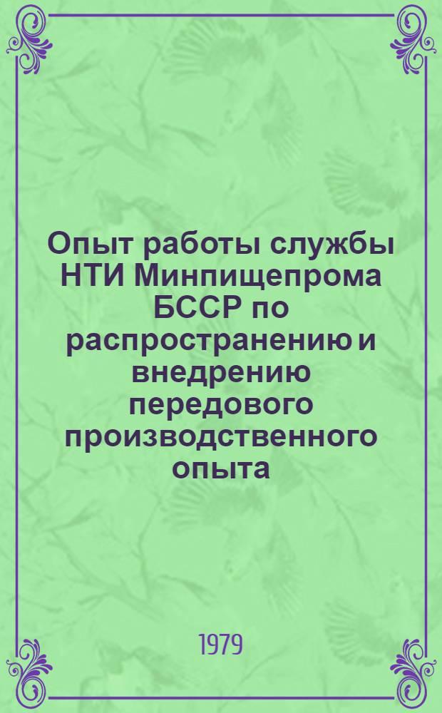 Опыт работы службы НТИ Минпищепрома БССР по распространению и внедрению передового производственного опыта