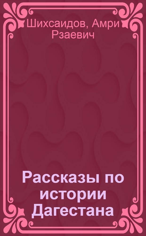 Рассказы по истории Дагестана : Учеб. пособие по истории родного края для учащихся 4-го кл. школ Дагестана