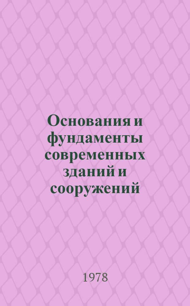 Основания и фундаменты современных зданий и сооружений : Учеб. пособие