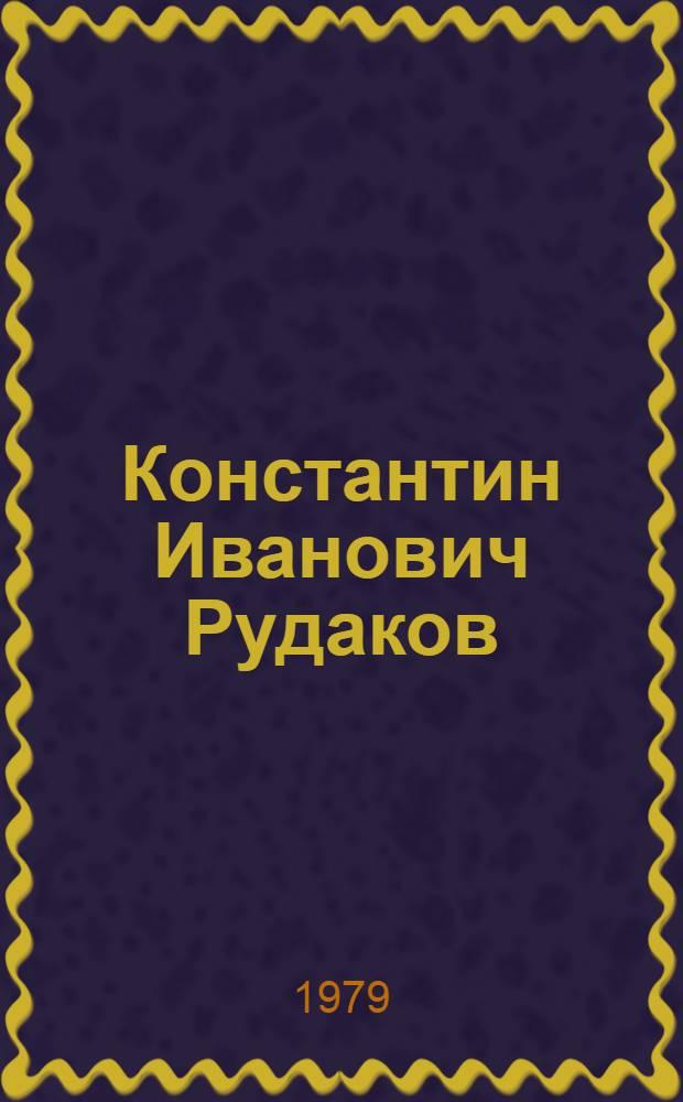 Константин Иванович Рудаков : Воспоминания о художнике