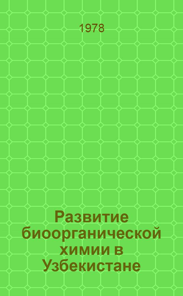 """Развитие биоорганической химии в Узбекистане : Докл. прочитан на IV сов.-фр. симпоз. """"Взаимодействие белков и нуклеиновых кислот"""" (5-9 сент. 1977 г., Ташкент)"""