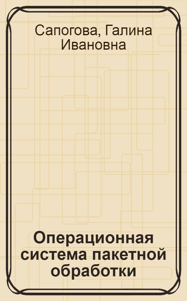 Операционная система пакетной обработки (ФОРТРАН, ЭВМ БЭСМ-4) : Учеб. пособие