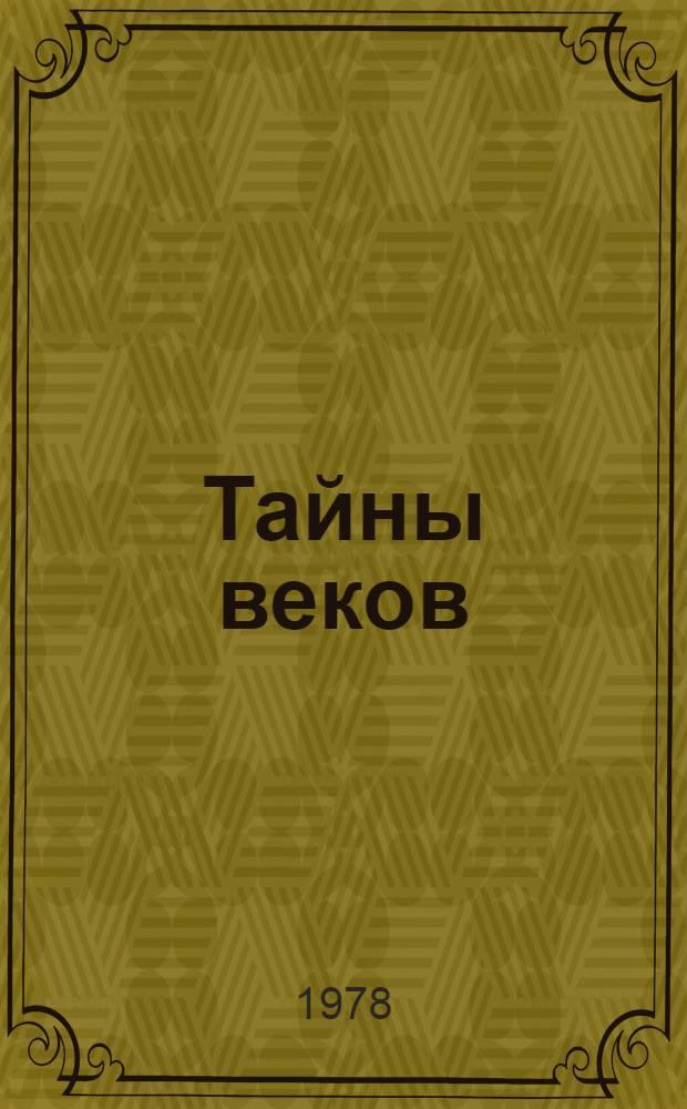 Тайны веков : Антология таинств. случаев : Сборник : Кн. 1
