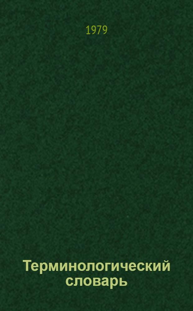Терминологический словарь : Термины и смысловое содерж. определений основных понятий в обл. лекарств. средств и клинич. фармакологии. Вып. 1. Ч. 1