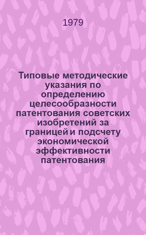 Типовые методические указания по определению целесообразности патентования советских изобретений за границей и подсчету экономической эффективности патентования