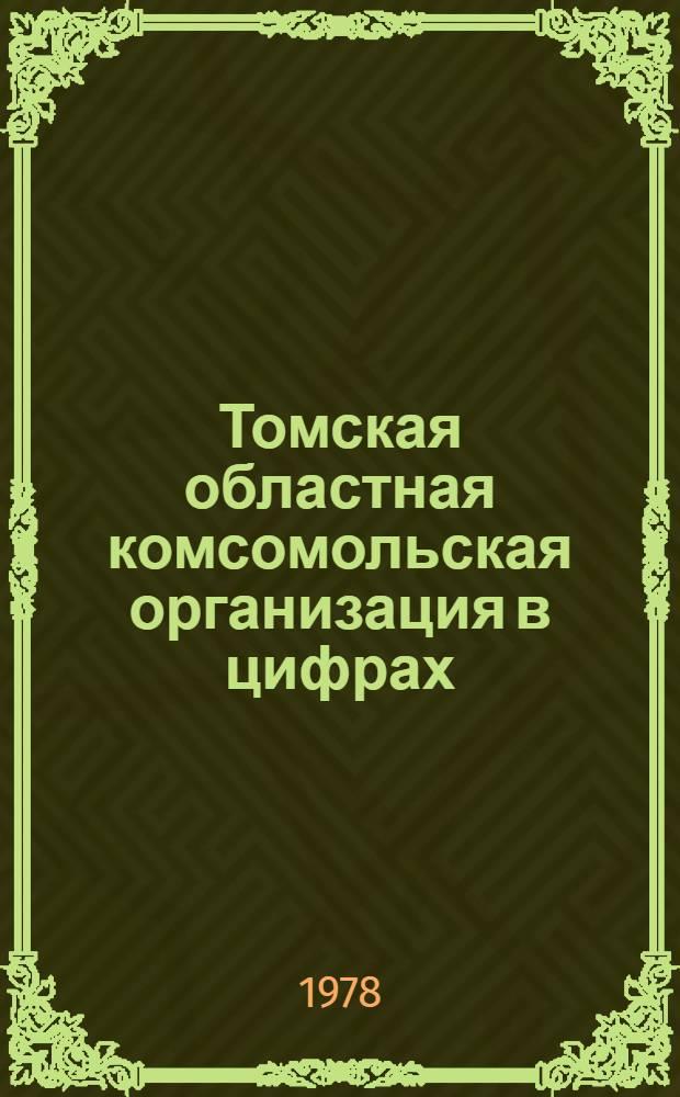 Томская областная комсомольская организация в цифрах (1919-1976 гг.) : Сборник
