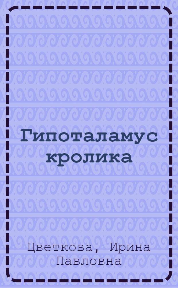 Гипоталамус кролика : Стереотаксич. и цитоархитектон. атлас