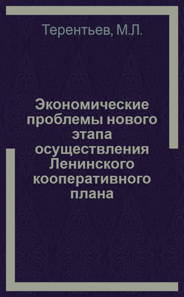 Экономические проблемы нового этапа осуществления Ленинского кооперативного плана