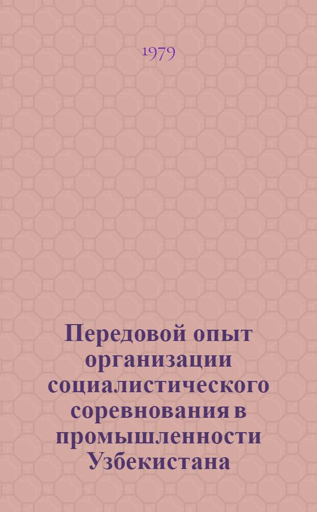 Передовой опыт организации социалистического соревнования в промышленности Узбекистана