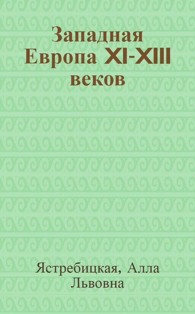 Западная Европа XI-XIII веков : Эпоха. Быт. Костюм