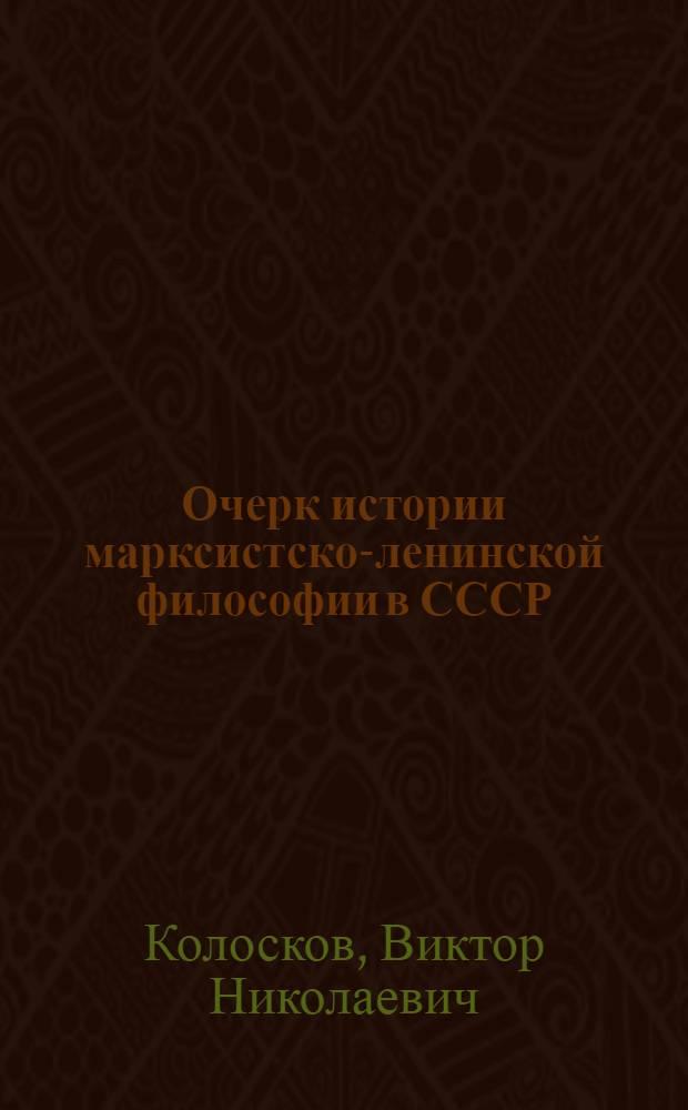 Очерк истории марксистско-ленинской философии в СССР : (30-е гг.)