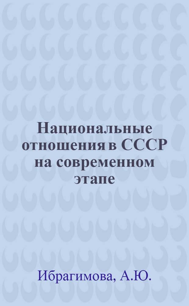 Национальные отношения в СССР на современном этапе : На материалах республик Сред. Азии и Казахстана
