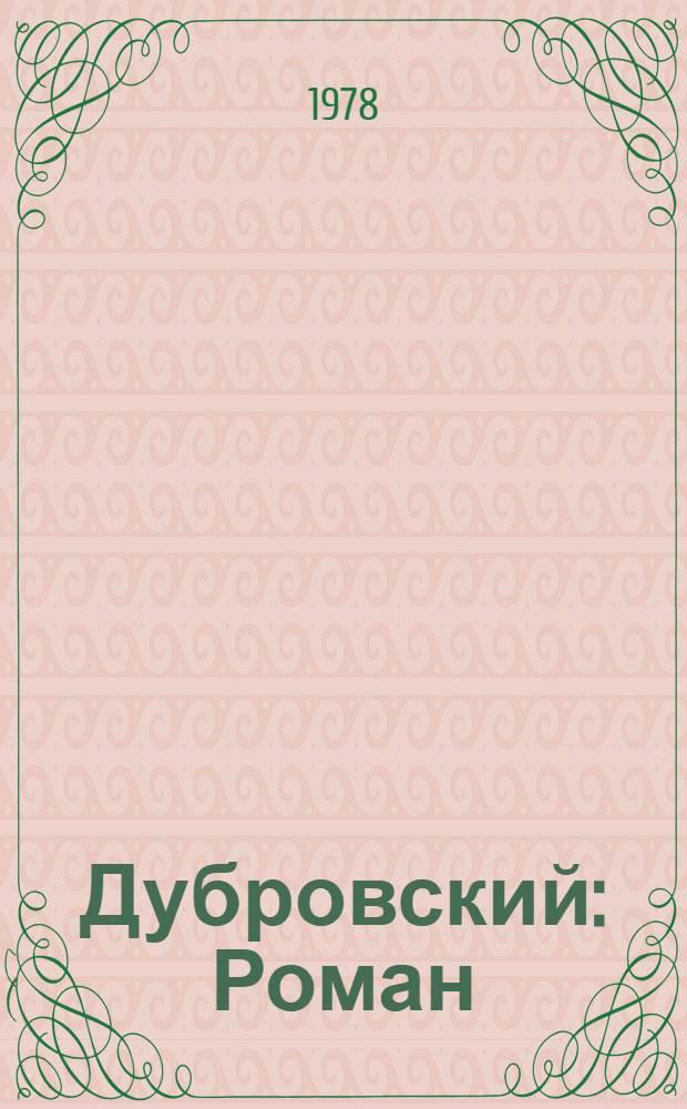 Дубровский : Роман : Для сред. и ст. возраста