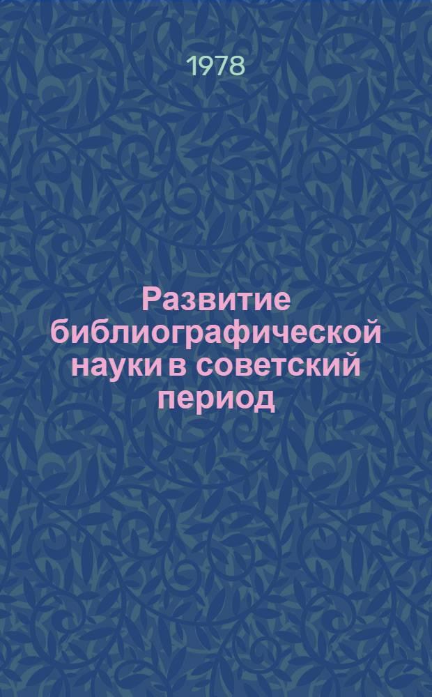 Развитие библиографической науки в советский период : Сб. статей