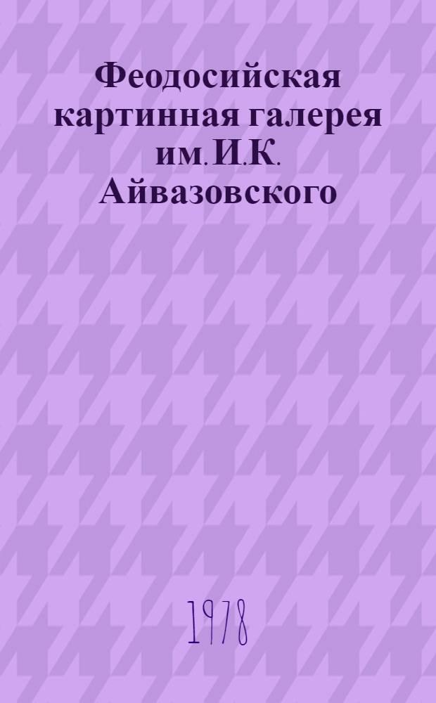 Феодосийская картинная галерея им. И.К. Айвазовского : Путеводитель