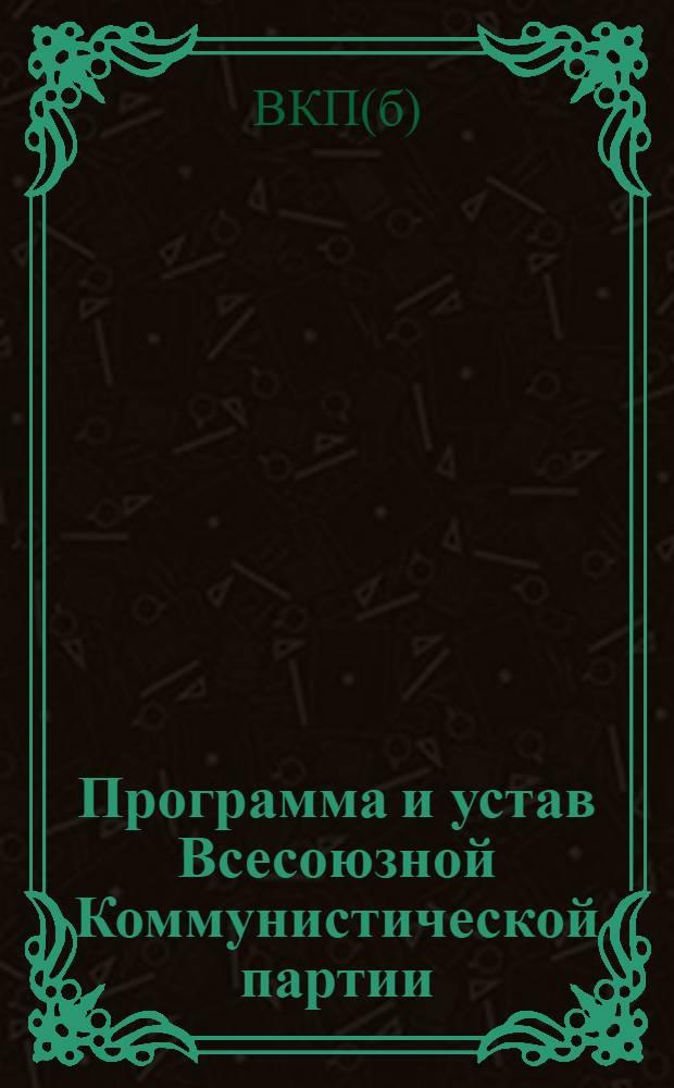 Программа и устав Всесоюзной Коммунистической партии (большевиков)