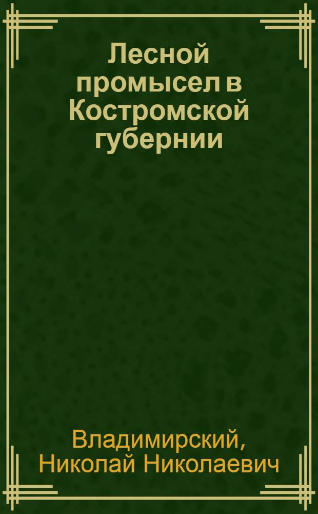 ... Лесной промысел в Костромской губернии