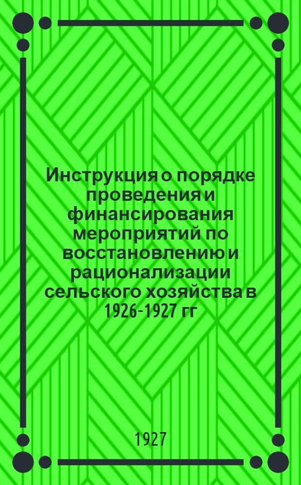 Инструкция о порядке проведения и финансирования мероприятий по восстановлению и рационализации сельского хозяйства в 1926-1927 гг. в Орловской губернии