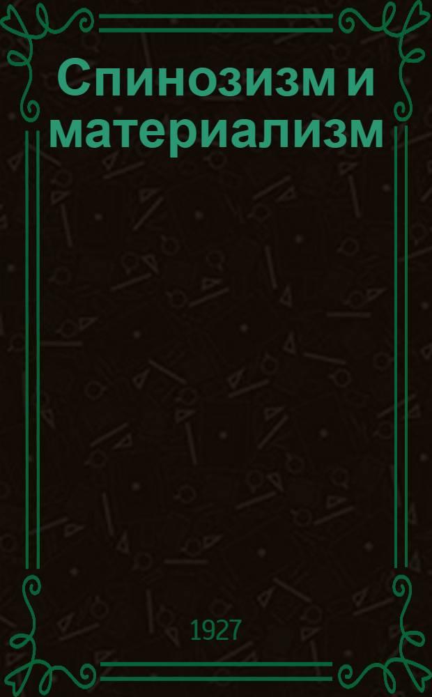 ... Спинозизм и материализм : (Итоги полемики о марксизме в психологии)..