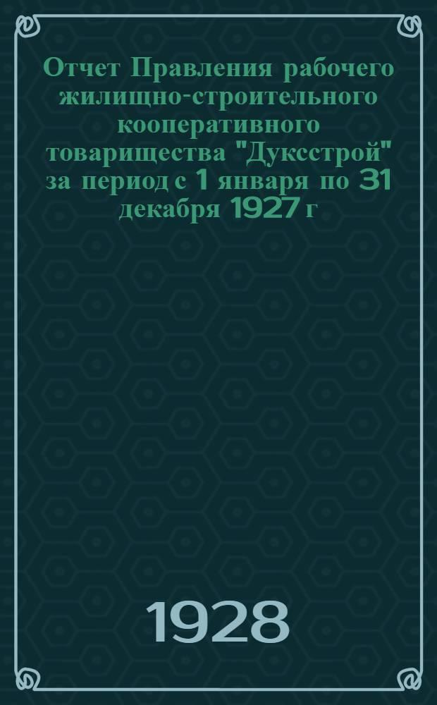 """Отчет Правления рабочего жилищно-строительного кооперативного товарищества """"Дуксстрой"""" за период с 1 января по 31 декабря 1927 г."""